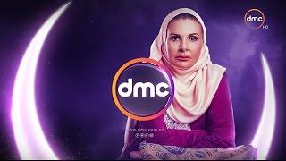 El Hesab Yegma3 Series - البرومو الثاني  لمسلسل الحساب يجمع بطولة  يسرا - رمضان 2017