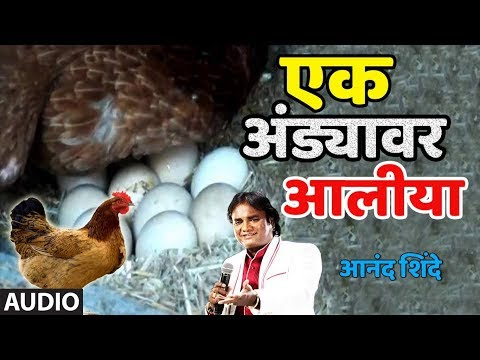 Xxx Mp4 एक अंड्यावर आलीया आनंद शिंदे लोकगीत EK ANDYAVAR AALIYA MARATHI LOKGEET BY ANAND SHINDE 3gp Sex