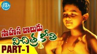Sahasa Baludu Vichitra Kothi Full Movie Part 1 ||  Vijayashanti, Sarath Babu || Vidhya Sagar