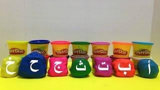 تعليم العربية للأطفال مع مفاجآت المعجون - Learn Arabic Play Doh