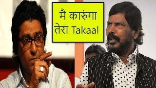 Raj thackery top funny speech against ramdas  athwale  Mai Karunga tera takaal  