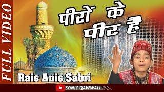 Peeron Ke Peer | Latest Islamic Video | Latest Qawwali 2017 | Popular Qawwali | Rais Anis Sabri