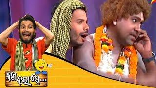 Kana Kalaa Se Ep 14 - Odia Comedy Show | Best Odia Comedy Serial - Tarang TV