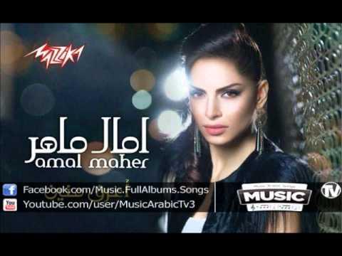 Xxx Mp4 Amal Maher Aref Menen امال ماهر اعرف منين 3gp Sex