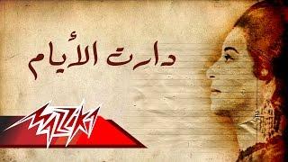 We Daret El Ayam - Umm Kulthum ودارت الايام - ام كلثوم