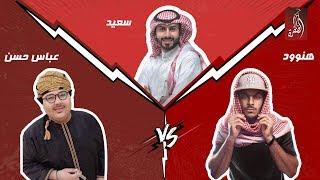 منصة المشاهير مع سعيد الشهراني ، الحلقة 07 | هنوود vs عباس حسن
