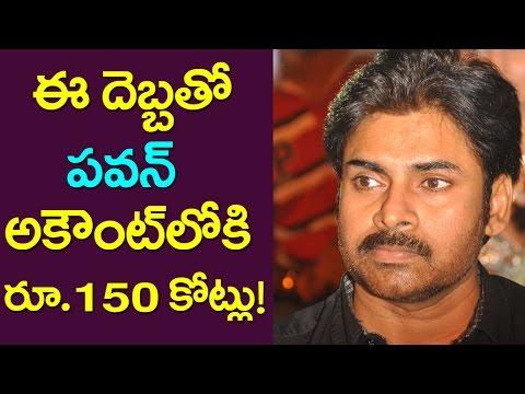 Pawan Kalyan Target Rs 150 CroresTarget Rs 150 Crores Katamarayudu Box Office Collections Taja30