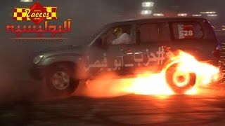 اسستعراض ابوفيصل داخلي - خارجي ب حلبة البحرين واحتراق الموتر تصوير البوليسسية | HD