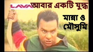 Bangla Movie। Abar Ekti Juddha (আবার একটি যুদ্ধ)। Manna। Moushumi। Misha।