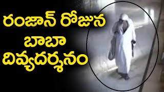రంజాన్ రోజున జరిగిన కనిపించనా బాబా || Miracle Caught on CCTV Sai Baba Appear in Ramjan