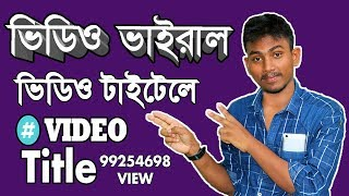 How to write YOUTUBE video titles Get more View Bangla