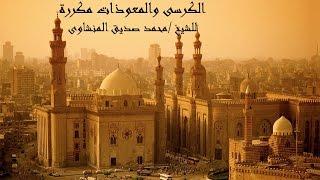 الكرسى والمعوذات مكررة  للشيخ محمد صديق المنشاوى
