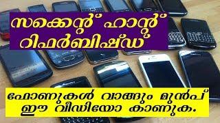 പഴയ ഫോണുകൾ വാങ്ങും മുൻപ് ഇതൊന്ന് കാണൂ. Things to know before buying a used smartphone| Malayalam