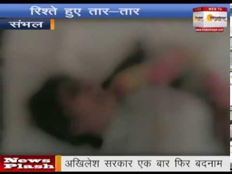 Xxx Mp4 Rape Story Sambhal News और बाप ने ही कर दिया 17 वर्षीय बेटी का बलात्कार देखो वीडियो 3gp Sex