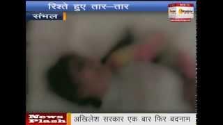 Rape Story Sambhal News :...और बाप ने ही कर दिया 17 वर्षीय बेटी का बलात्कार (देखो वीडियो)