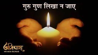 Guru Gun Likha Na Jaye - गुरु गुण लिखा न जाए  - Prem Rawat