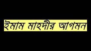Bangla waz imam Mahdir Agomon Sheikh motiur Rahman Madani