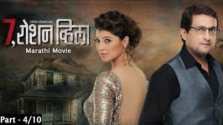 7, Roshan Villa (७, रोशन व्हिला) | Part 4/10 | Latest Thriller Marathi Movie 2016 | Tejaswini Pandit