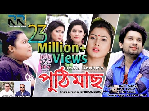 Xxx Mp4 Puthi Mass পুঠিমাছ Dhemali Ridip Rankit New Assamese Video Song 2019 Official Release 3gp Sex