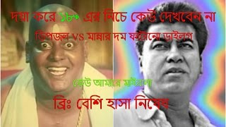 Dipjol Vs Manna Funny Dialogue Bangla । Top 10 Bangla Fun । funny bangla movie dialogue
