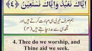 Surah Al Fatiha With Urdu & English Translation
