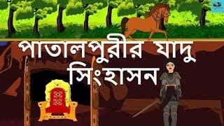 পাতালপুরীর যাদু সিংহাসন - Bengali Rupkothar Golpo | Bengali Fairy Tales