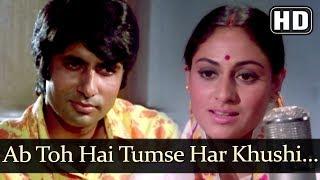 Ab Toh Hai Tumse Har Khushi (HD) - Abhimaan Song - Jaya Bhaduri - Amitabh Bachchan