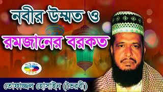 Tofazzal hossain waz 2018  | Nobir Ummot O Romjaner Borkot | নবীর উম্মত ও রমজানের বরকত |
