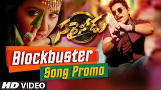 Sarrainodu Songs | Blockbuster Video Song Promo | Allu Arjun, Rakul Preet, Boyapati Sreenu,SS Thaman