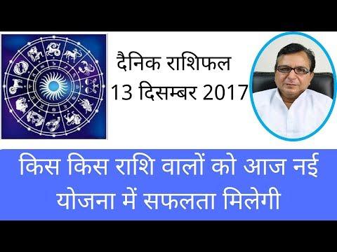 Daily Rashifal 13 December 2017 किस किस राशि वालों को आज नई योजना में सफलता मिलेगी