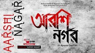 Arshinagar || Aparna Sen || Dev