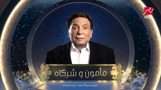 #مأمون_وشركاه .. رمضان 2016 حصريا على MBCمصر - #رمضان_يجمعنا