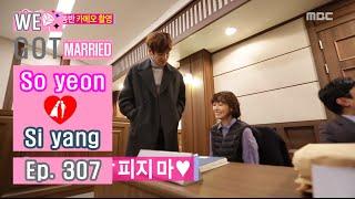 [We got Married4] 우리 결혼했어요 - Si yang  ♥ So yeon Cameo appearance 20160206