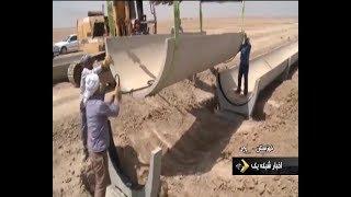 Iran Water dispensing project for agriculture fields, Khuzestan پروژه آبياري و زهكشي كشاورزي خوزستان