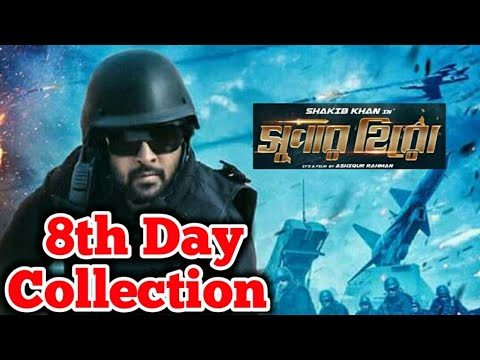 Xxx Mp4 Super Hero 8th Day Box Office Collection Shakib Khan Super Hero 8th Day Collection 3gp Sex