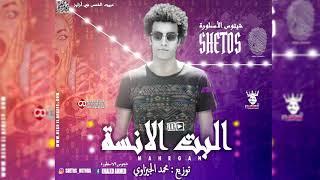 مهرجان البت الانسة - غناء شيتوس الاسطورة توزيع محمد الجيزاوي