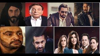اكثر 10 مسلسلات مصرية مشاهدة بالترتيب فى رمضان  2017  -- MZ