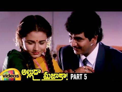 Alluda Majaka Telugu Full Movie HD | Chiranjeevi | Rambha | Ramya Krishna | Brahmanandam | Part 5