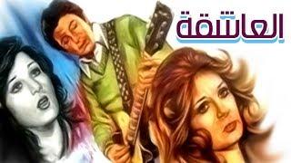 فيلم العاشقة - Al Asheqa Movie
