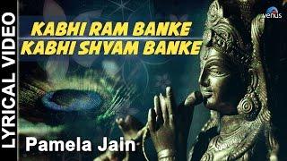 Kabhi Ram Banke Kabhi Shyam Banke - Lyrical Video | Singer : Pamela Jain | Hindi Devotional |