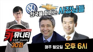 한국지엠(한국GM) 철수설 & 한국을 떠나는 사장님들...카뮤니티 30회