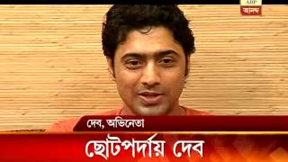 Dev will be present at Dance Bangla Dance