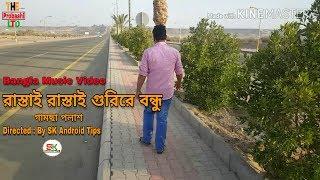 Bangla New Music Video / By Gamcha Polash - Rastai Rastai Gore Ra Bondo