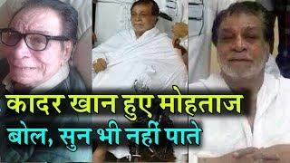 ऐसी हालत हो गई है Actor Kadar Khan की, बोल और सुन नहीं सकते कादर खान, ऐसे हुआ ये हाल