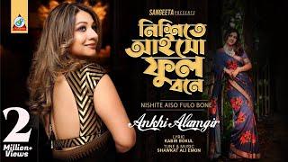 Nishite Aisho FuloBone (নিশীতে আইসো ফুলোবনে) - Rong Legechhe - Ankhi Alomgir Music Video