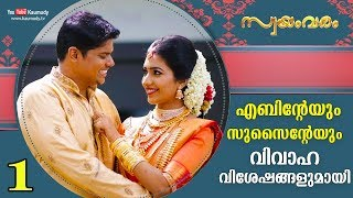 Wedding Stories | Abin and Susain | Swayamvaram Part 1 | Kaumudy TV | EP 327