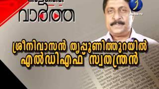 JEEVAN TV NALATHE VARTHA ..ശ്രീനിവാസന് തൃപ്പൂണിത്തുറയില് എല്ഡിഎഫ് സ്വതന്ത്രന്..WATCH NOW @@..