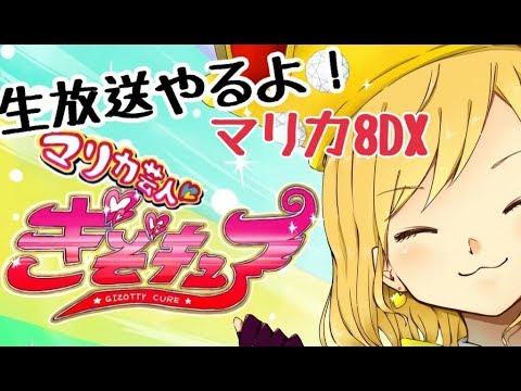 Xxx Mp4 【生放送】マリオカート8DX 交流戦 GzK Vs UnTY【通話あり】 3gp Sex