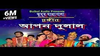 আপন দুলাল যাএা পালা / Apon Dulal Jatra Pala /  Grameen Jatra Pala / Bulbul Audio Center