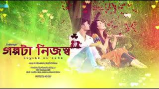 Bangla Natok - Golpo Ta Nijesso (গল্পটা নিজস্ব)